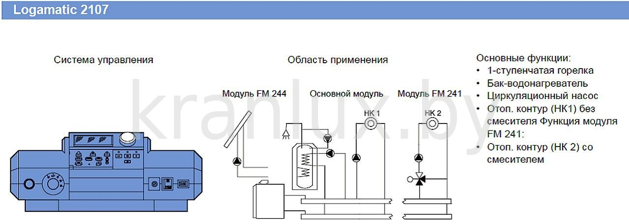 Logamatic 4321 схема подключения
